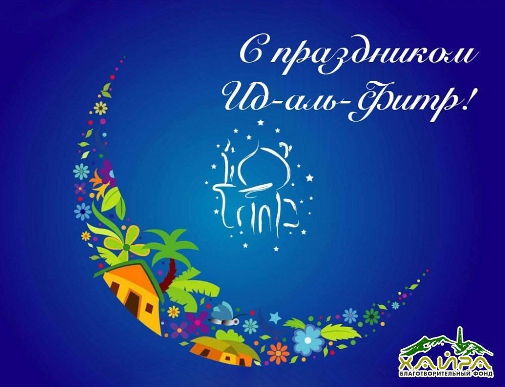 пасха нам поздравление с праздником фитр будет лишним